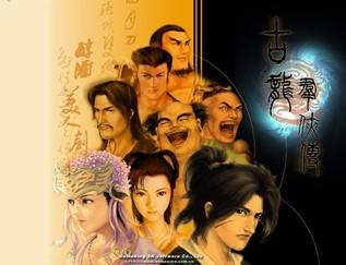 杯酒道江湖 古龙的小说 电影与游戏