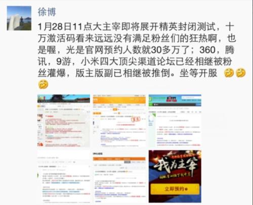 巨人移动副总裁徐博朋友圈