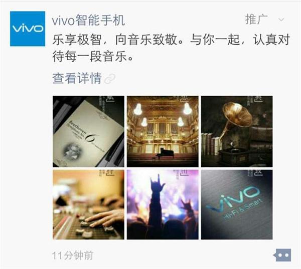 vivo微信朋友圈广告效果数据 总曝光量近1.55亿