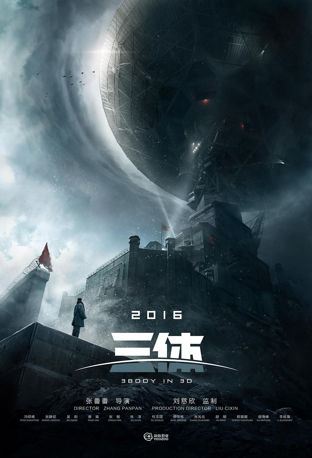 海报证明三体电影版不会拍成偶像电影,以硬科幻感大片风正面回应了