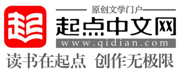 起点中文网logo_游戏观察 新闻 行业资讯 > 正文       7月14日下午,起点中文网原创