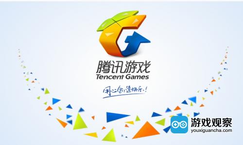 """游戏产业结构调整 腾讯互娱布局""""快乐+""""战略"""