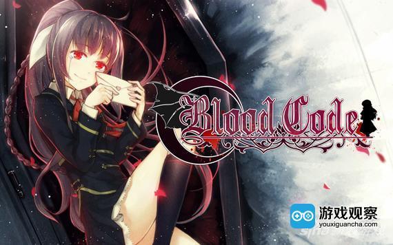 养成恋爱avg游戏 《blood code》众筹成功