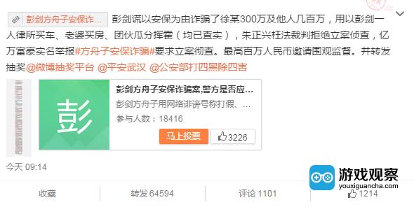 多益网络徐宥箴被骗300万