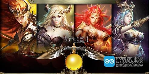 游族网络精品IP页游《女神联盟2》