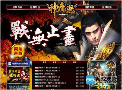 炎龙科技自研页游《神魔怒》台湾成功上线