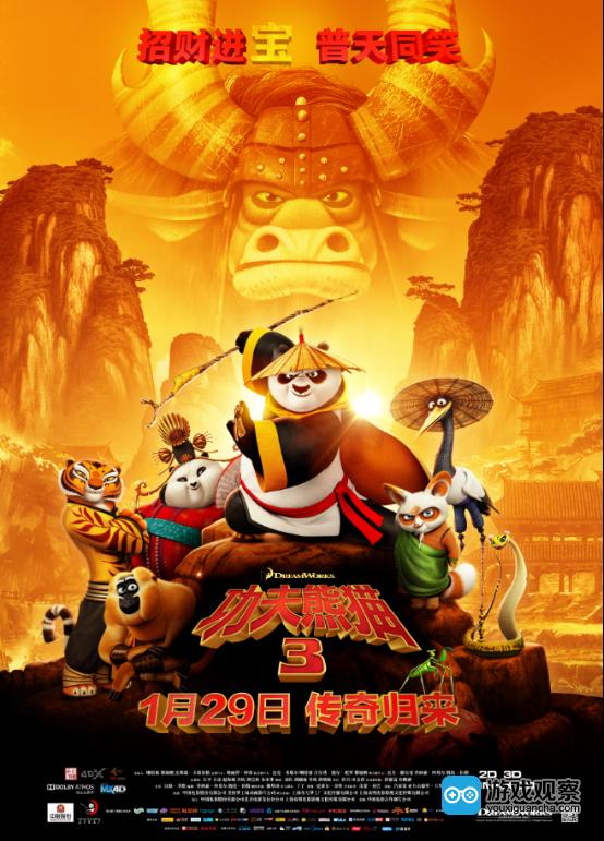 功夫熊猫3电影海报