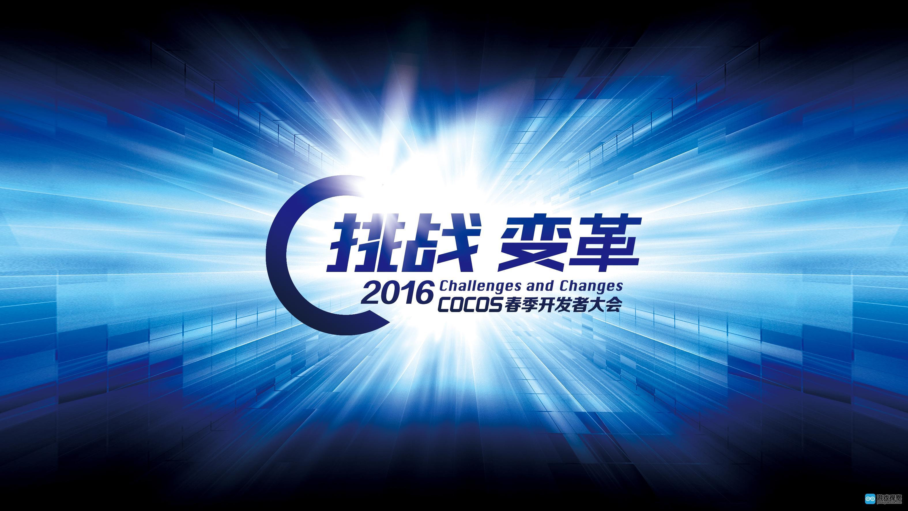 Cocos 2016开发者大会(春季)