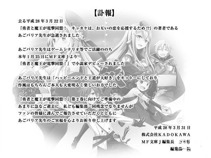 角川MF文库J编辑部发布的讣告