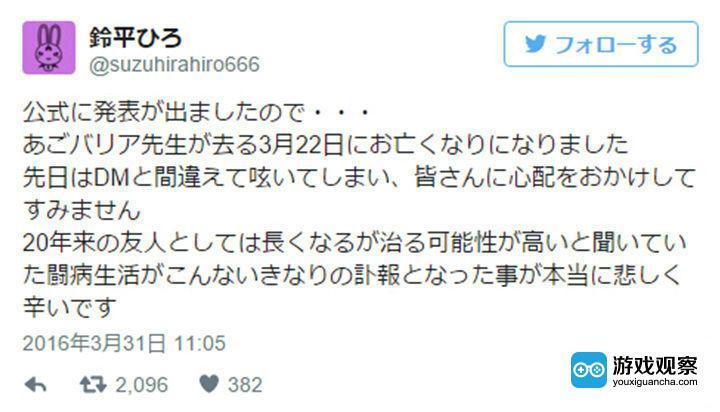 推特上Agobaria老师的友人铃平广也表达了自己对友人的祈福