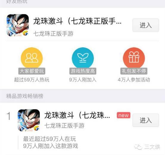 腾讯在微信上的游戏推介