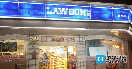 """此次《大话西游》手游首度联合罗森便利店,将""""罗森湖南路"""