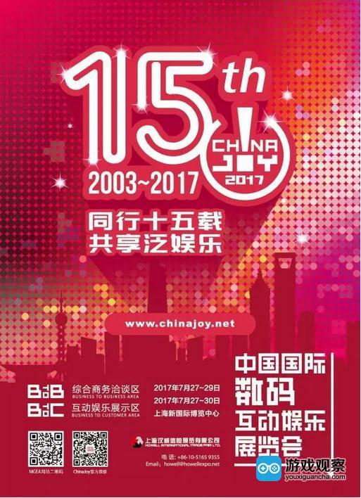 目前,ChinaJoy已形成了以中国国际数码互动娱乐展览会(含BTOC互动娱乐展示区和BTOB综合商务洽谈区)为核心,并包括同期举办的中国国际动漫及衍生品授权展览会(C.A.W.A.E)、国际智能娱乐硬件展览会(eSmart)、中国国际数字娱乐产业大会(CDEC)、全球游戏产业大会、中国游戏开发者大会(CGDC)、世界移动游戏大会及展览会(WMGC)在内的泛娱乐系列展会阵容,内容涵盖了PC网络游戏、移动游戏、主机游戏、电子竞技、动漫二次元娱乐、互联网影视及音乐、互联网文学、互联网体育、智能硬件等多