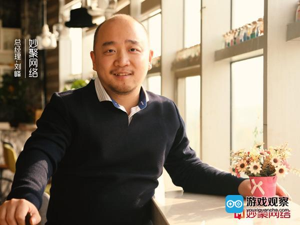 妙聚网络总经理刘峰