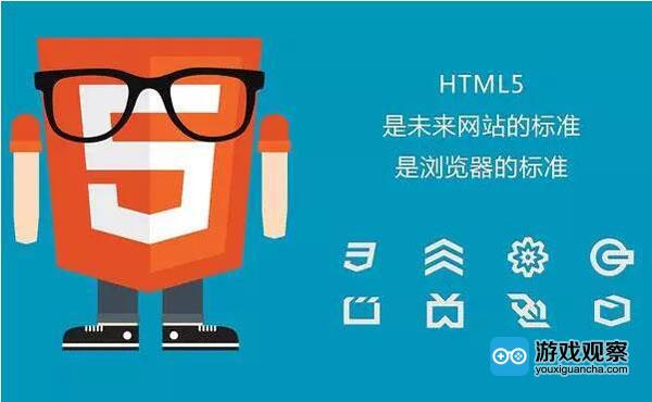 HTML5的第N个元年?