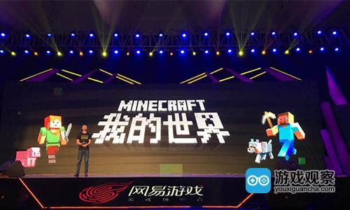 《我的世界》中文logo-网易宣布代理 我的世界 玩家测试即将开启图片