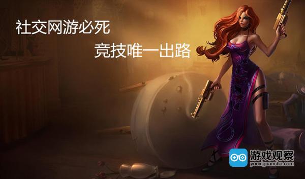 社交网游在中国必死 向竞技网游进化是唯一出路