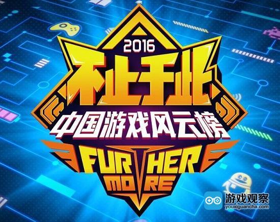 2016年中国游戏风云榜