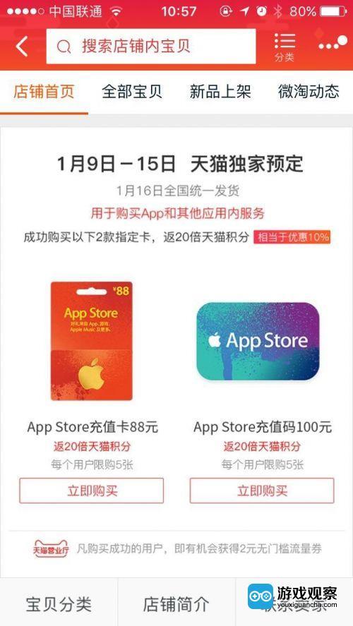 淘宝禁售后App Store充值卡登陆天猫