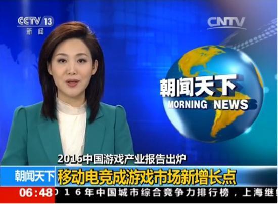 央视新闻也开始关注移动电竞
