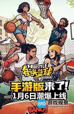 创意图文以及充满街头篮球ip元素的涂鸦街区h5,《街头篮球》手游在