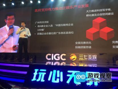 三七互娱联合工信部发布2017年中国泛娱乐产业白皮书