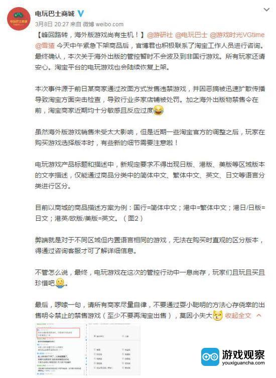 淘宝回应海外游戏代购禁令:管控暂不波及游戏