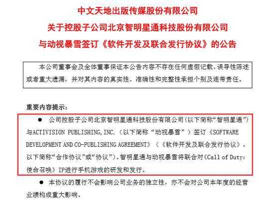 国内厂商获动视授权开发《使命召唤》手游 更多IP有望被移植
