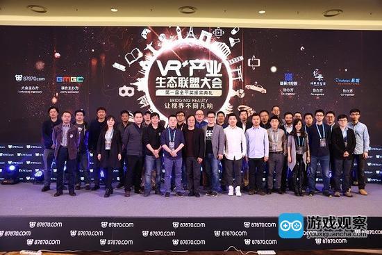 VR+产业生态联盟大会:行业巨头共促美好未来