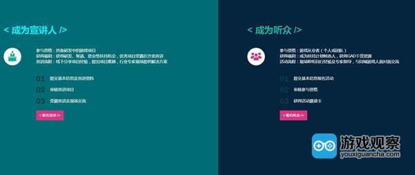 腾讯GAD游戏开发者扶持计划线下活动北京站