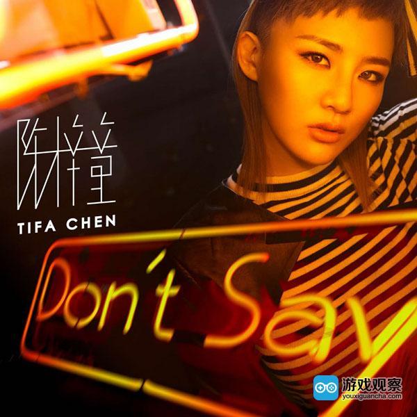 陈梓童将携加盟环球音乐后发行的新歌在《镇魔曲》手游世界频道中与玩家互动