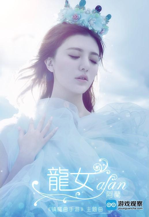 """阿兰·达瓦卓玛为《镇魔曲》手游新主角""""龙女""""献唱角色主题曲"""