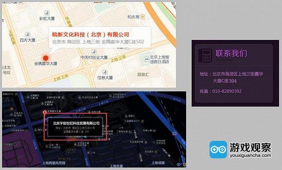 方块游戏的晥新文化科技(北京),畅游乐动,新游时代的北京宇创世纪三家的办公地点