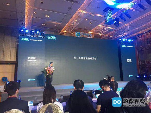 发布会上晥新传媒事业部总经理彭蛟斌发言