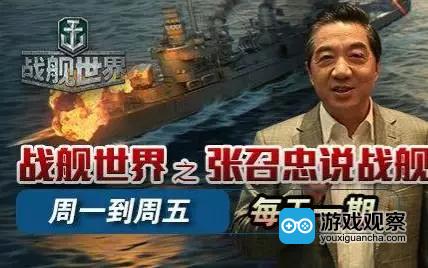 局座张召忠成为军事网游《战舰世界》的顾问