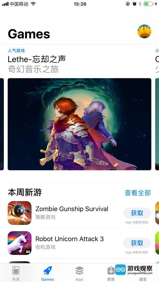 """新版本中的""""游戏""""标签页与""""App""""标签页,游戏与非游戏有明确的分发分工"""