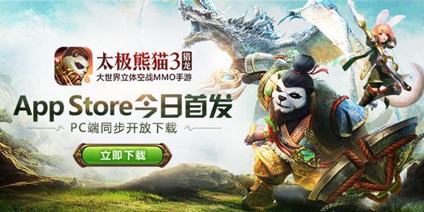 6月8日《太极熊猫3:猎龙》首发