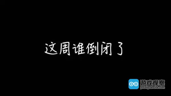 2017年下半年倒闭潮与裁员潮或将在广东游戏圈出现