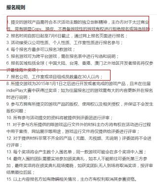 2017年中国独立游戏嘉年华报名规则