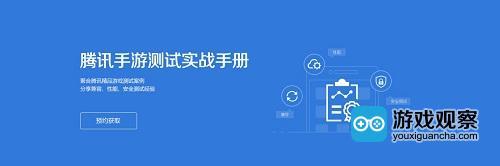 《腾讯手游测试实战手册》在WeTest官网开放预约