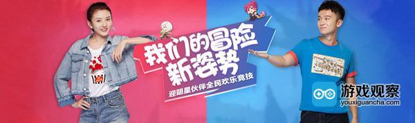 《龙之谷手游》明星伙伴宣传海报