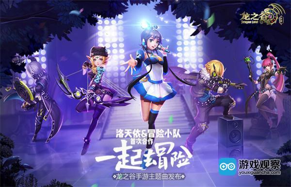 游戏主题曲《一起去冒险》