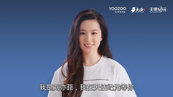 刘亦菲代言《天使纪元》