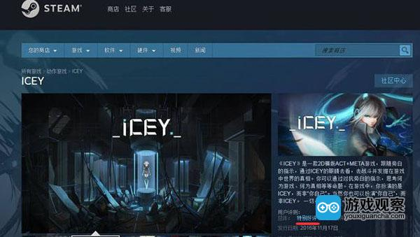 """去年广受好评的国产独立游戏《ICEY》也打着""""META""""的噱头"""