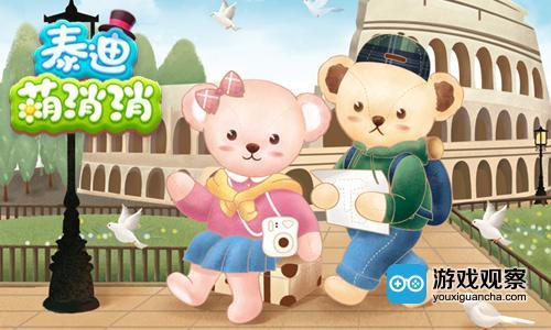 泰迪珍藏正版授权手游《泰迪萌消消》登陆TapTap