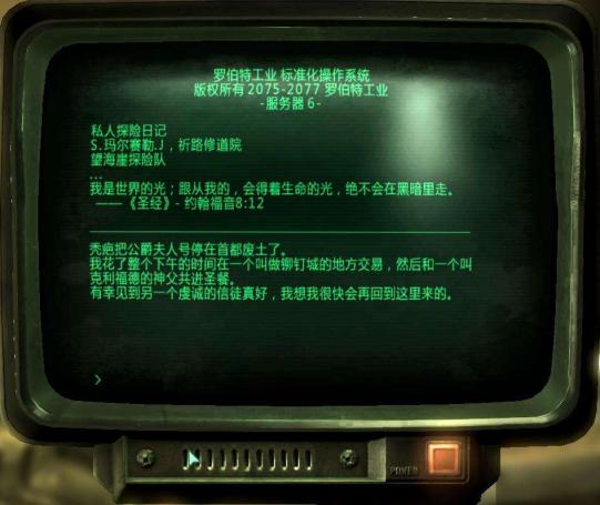 《辐射》里的电脑