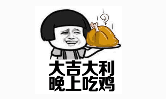 吃鸡封面图片手绘
