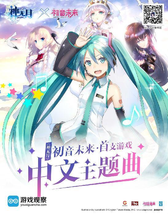 初音首支中文游戏主题曲发布