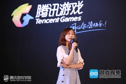 腾讯互动娱乐天美工作室群《王者荣耀》运营总监王怡文