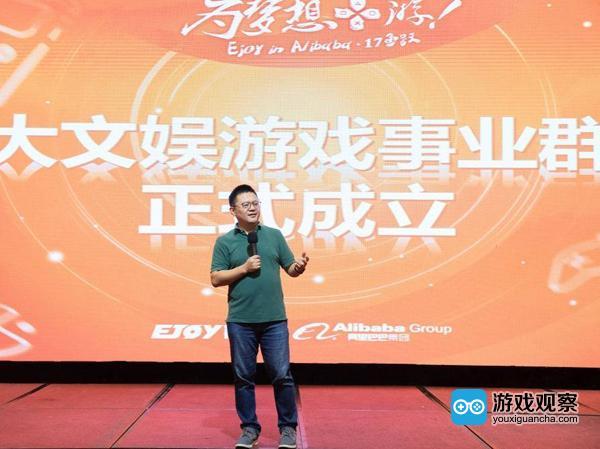 阿里巴巴文娱集团全资收购广州简悦 成立游戏事业群